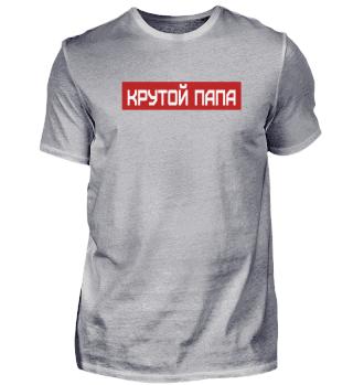 крутой папа Papa - Funny Russian Gift