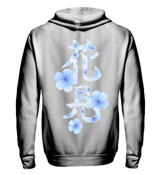 ♥ Cherry Blossom - Kanji Character 2