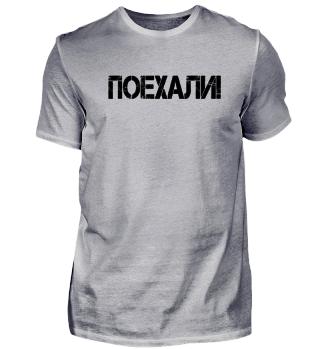 поехали! Los gehts - Funny Russian Gift