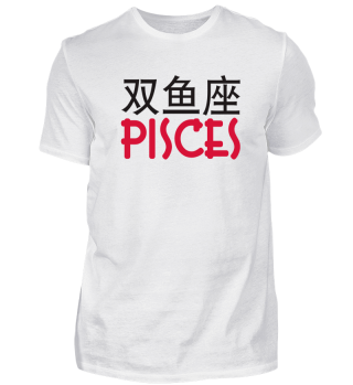 Chinese Zodiac Sign: Pisces