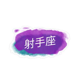 Sagitarius Zodiac Japanese Kanji Sun