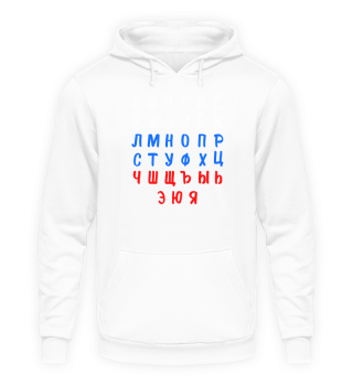RUSSIAN ALPHABET - Funny Russian Gift
