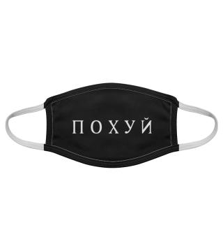 похуй Cyrillic Pohuj Black Gesichtsmaske