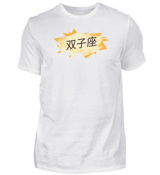 Gemini Zodaic Japanese Kanji Sun Sign