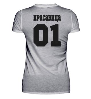 красавица Schöne Frau - Russian Gift