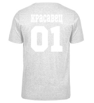 Красавец Schöner Mann - Russian Gift