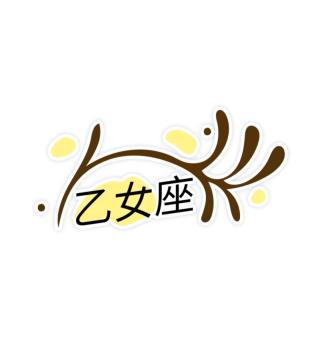 Virgo Zodiac Japanese Kanji Sun Sign