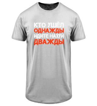 Lustiger Russischer Spruch