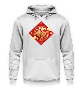 福 - Chinese luck symbol with a pig