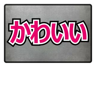 kawaii - かわいい