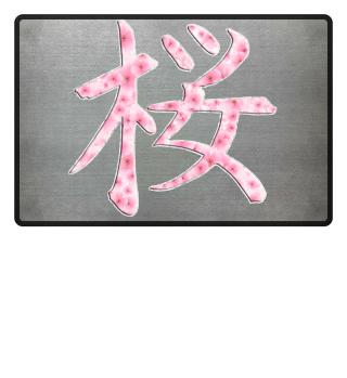 ♥ Cherry Blossom Kanji SAKURA 2