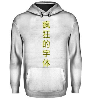 verrückte Schrift - Chinesisch