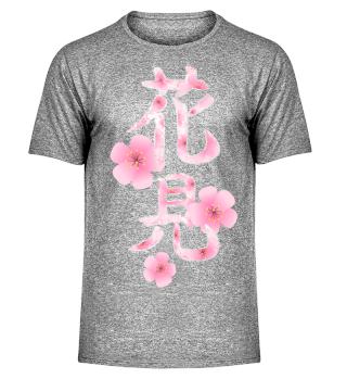 ♥ Cherry Blossom - Kanji Character 1