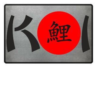 KOI - Nishikigoi Japanese Calligraphy 1a