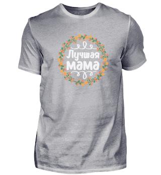 Лучшая мама Beste Mama - Russian Gift