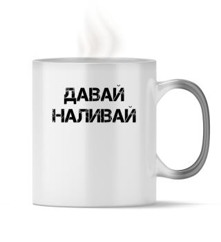 ДАВАЙ НАЛИВАЙ CUP - Funny Russian Gift