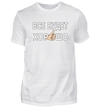 RUSSIAN ALLES WIRD GUT - Funny Gift