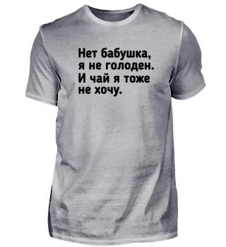 Nicht Hungrig Babuschka - Funny Russian