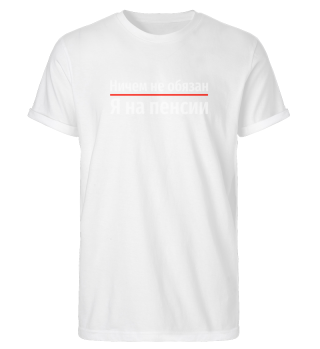 Russian Pensioner - Funny Russian Gift