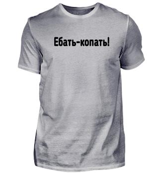 Ебать-копать Russian - Funny Saying Gift