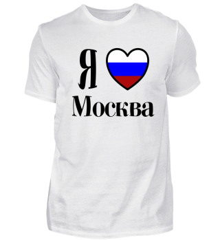 I LOVE MOSKAU - Funny Russian Cool Gift