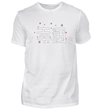 Japanese Word for Luck Kanji Aesthetic A